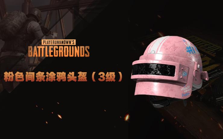 粉色间条涂鸦头盔(3级)