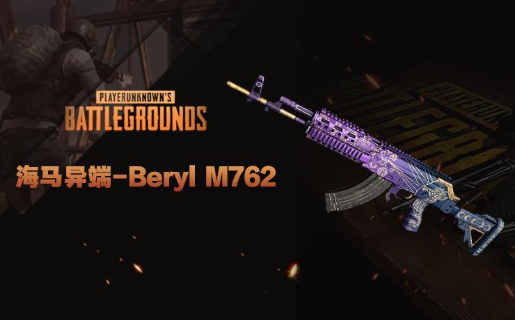 海马异端-Beryl M762