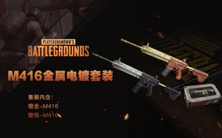 M416金属电镀套装