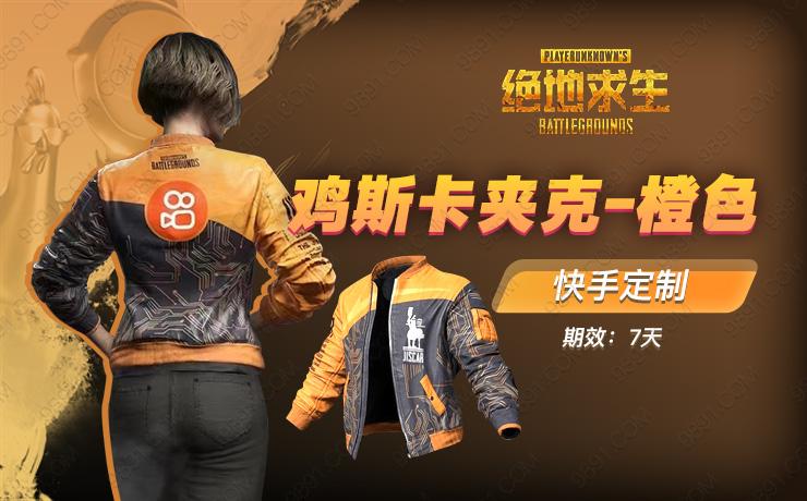 鸡斯卡橙色夹克(快手定制)-7天