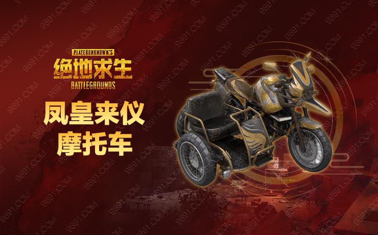 """""""凤皇来仪""""摩托车"""