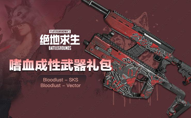 嗜血成性武器礼包