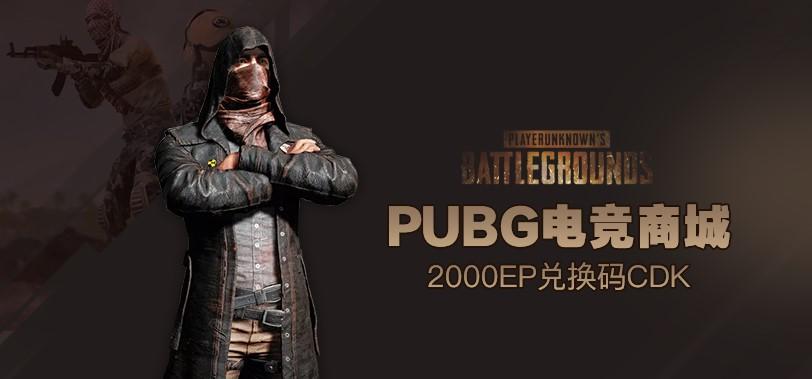 PCS3 2000EP兑换码