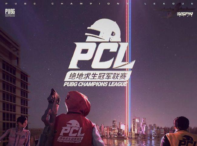 PCL春季赛