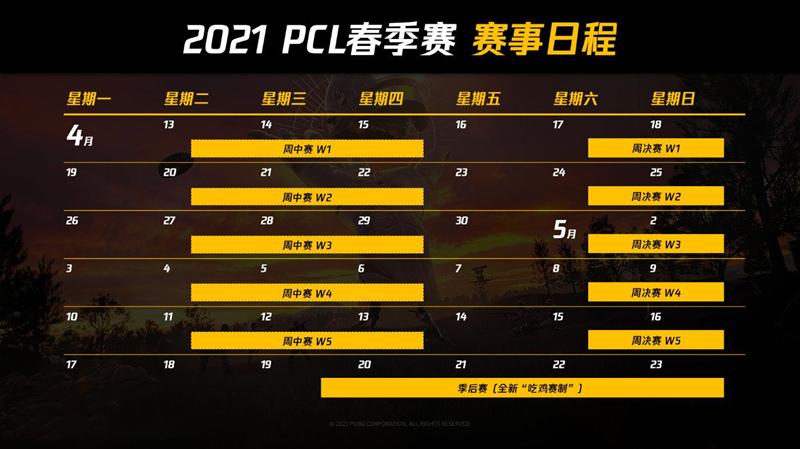 PCL春季赛-赛事日程