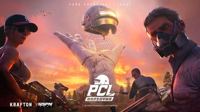 绝地求生PCL