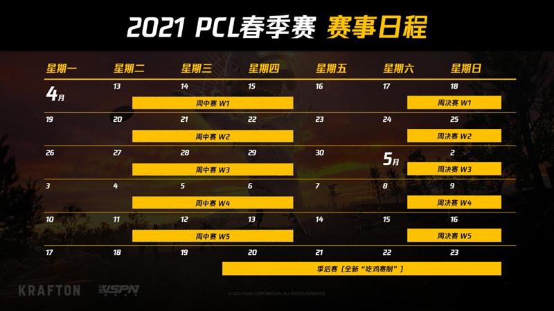 2021 PCL春季赛事日程