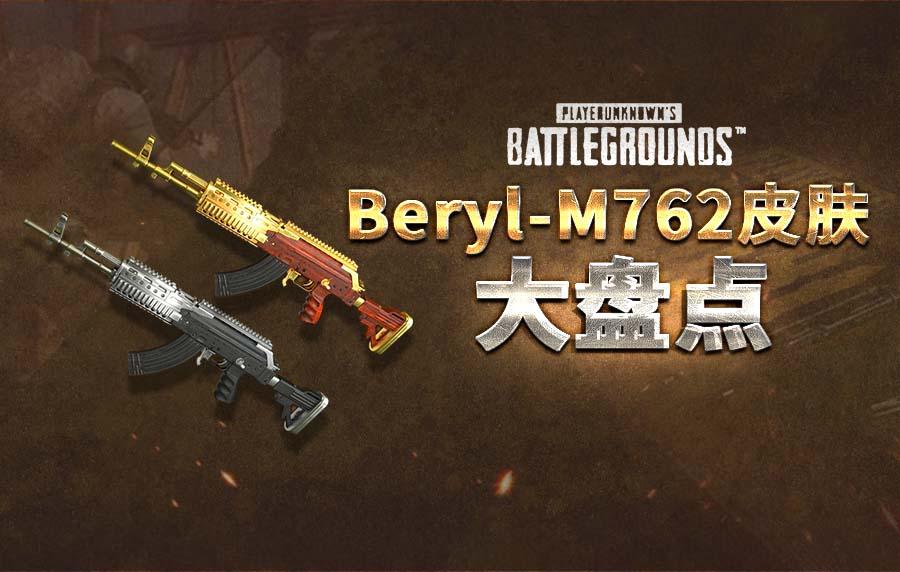 绝地求生Beryl-M762皮肤大盘点!全部皮肤&获取方式
