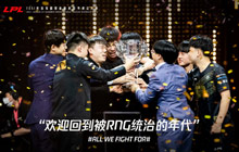 MSI采用11.9版本,越南赛区弃赛,对RNG有负面影响