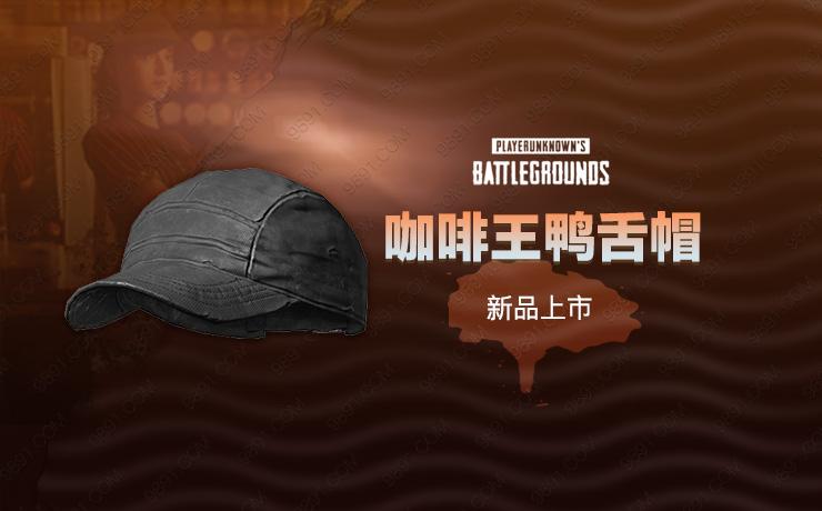 咖啡王鸭舌帽.jpg