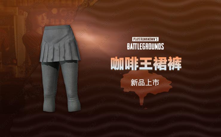 咖啡王裙裤.jpg