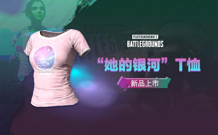 她的银河T恤.jpg