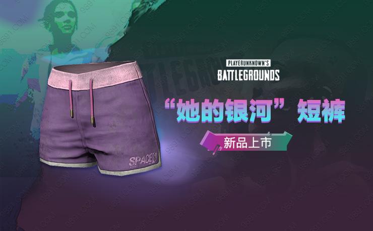 她的银河短裤.jpg