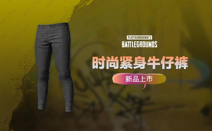 时尚紧身牛仔裤.jpg