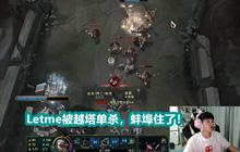 RNG拿不到S冠的原因,Letme被单杀后遭嘲讽,看到下1句话,破防了