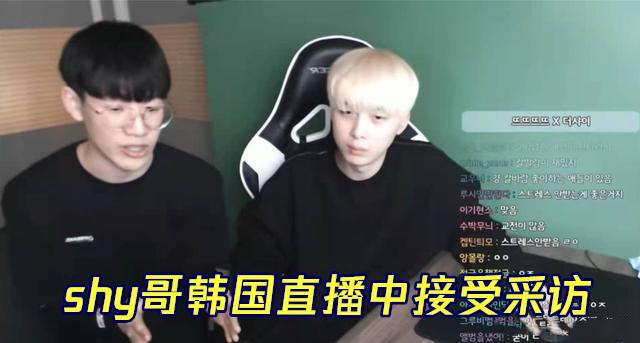 TheShy在韩国直播接受采访
