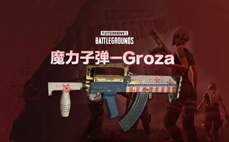 魔力子弹Groza