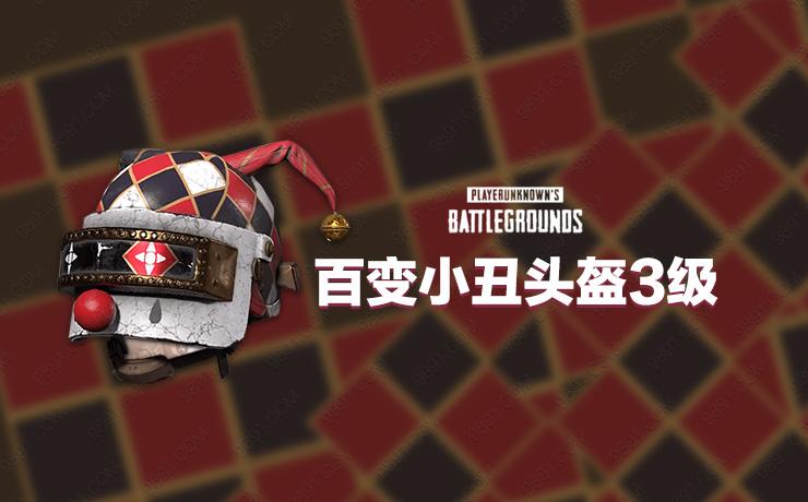 百变小丑头盔(3级)