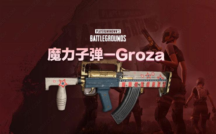 魔力子弹-Groza