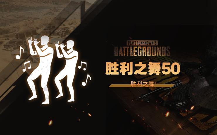 胜利之舞50