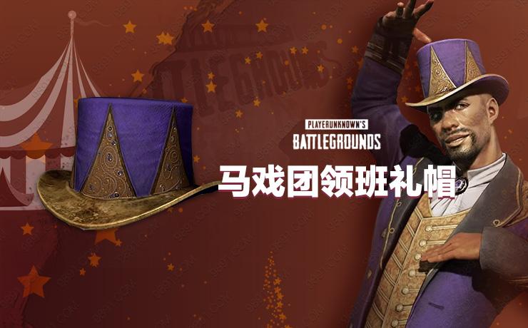 马戏团领班礼帽