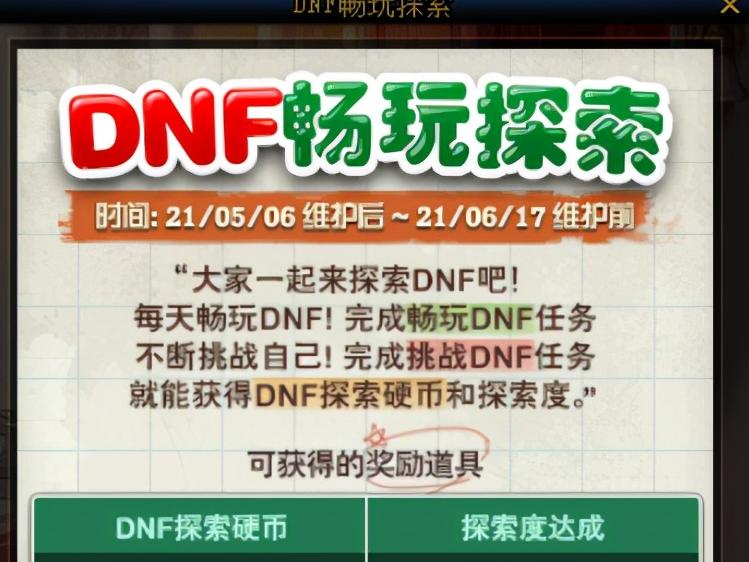 「DNF」看完才知道原来传说史诗装备的获取那么简单