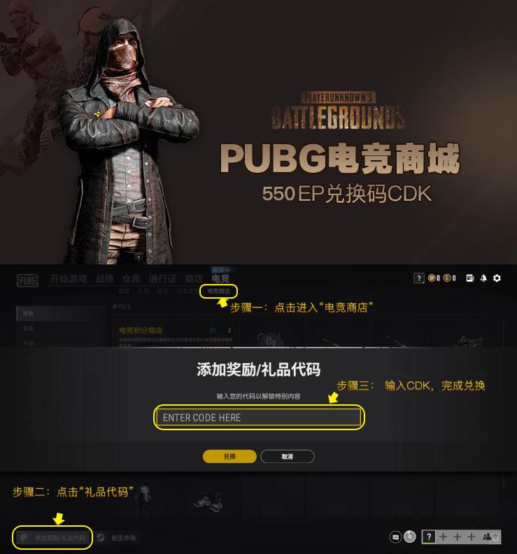 PCS4 550EP兑换码