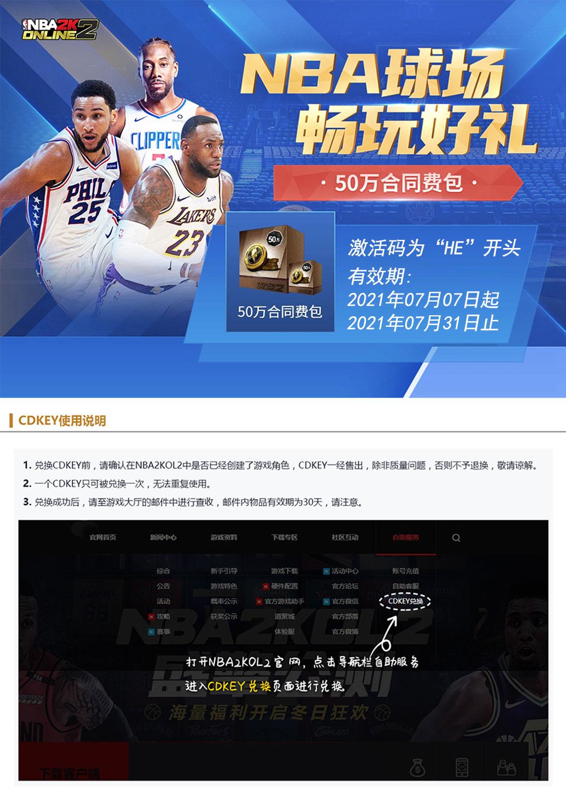 NBA2K合同费包